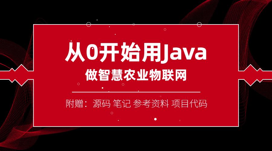 从0开始用Java做智慧农业物联网-云奇网