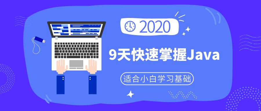 2020小白9天快速掌握Java基础-云奇网