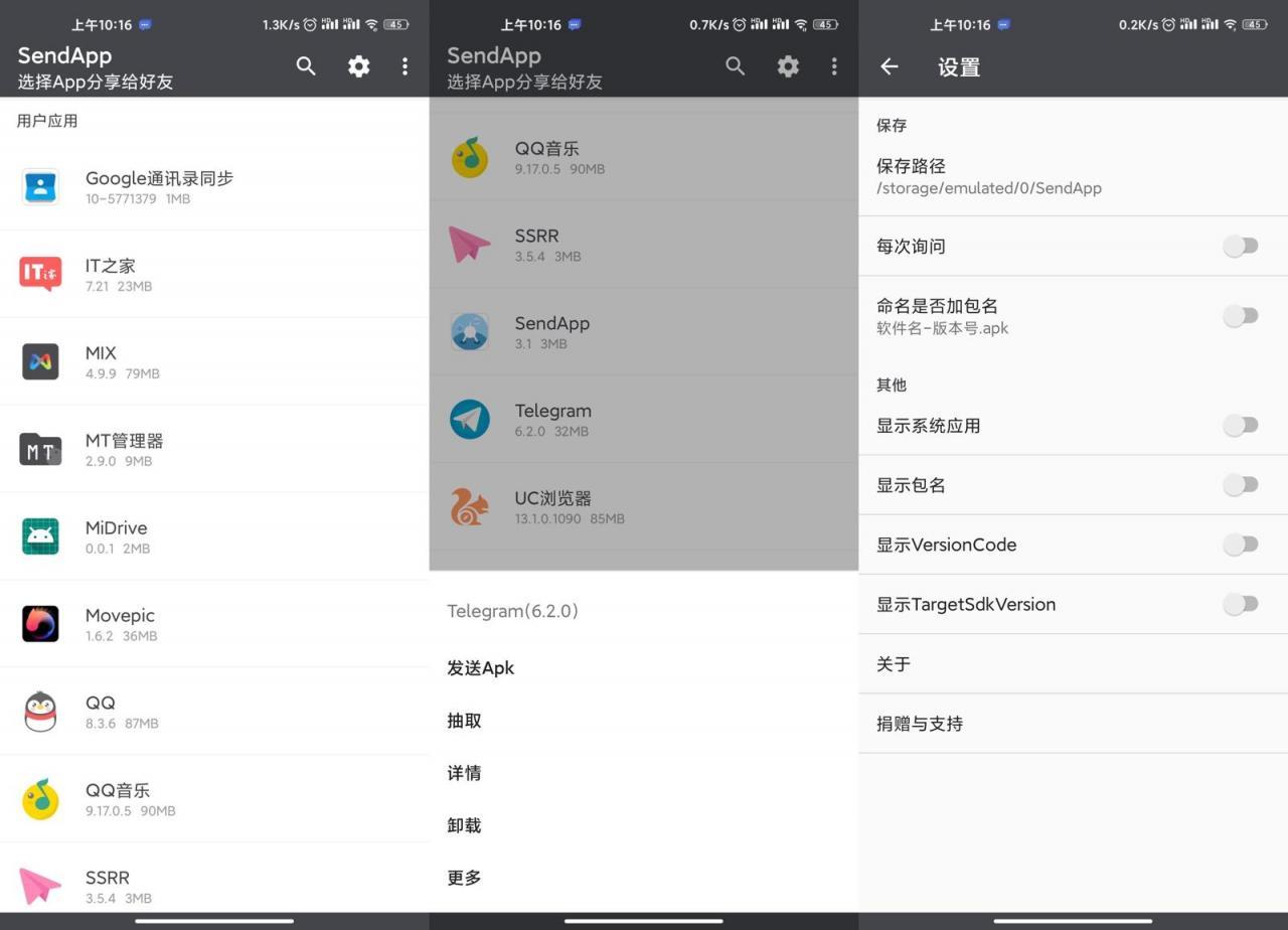 手机apk安装包提取 SendApp v3.1-云奇网