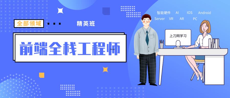 袁志佳:前端全栈工程师精英班-云奇网