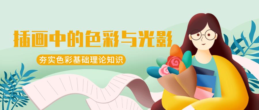 王朝阳:插画中的色彩与光影 夯实色彩基础理论知识-云奇网