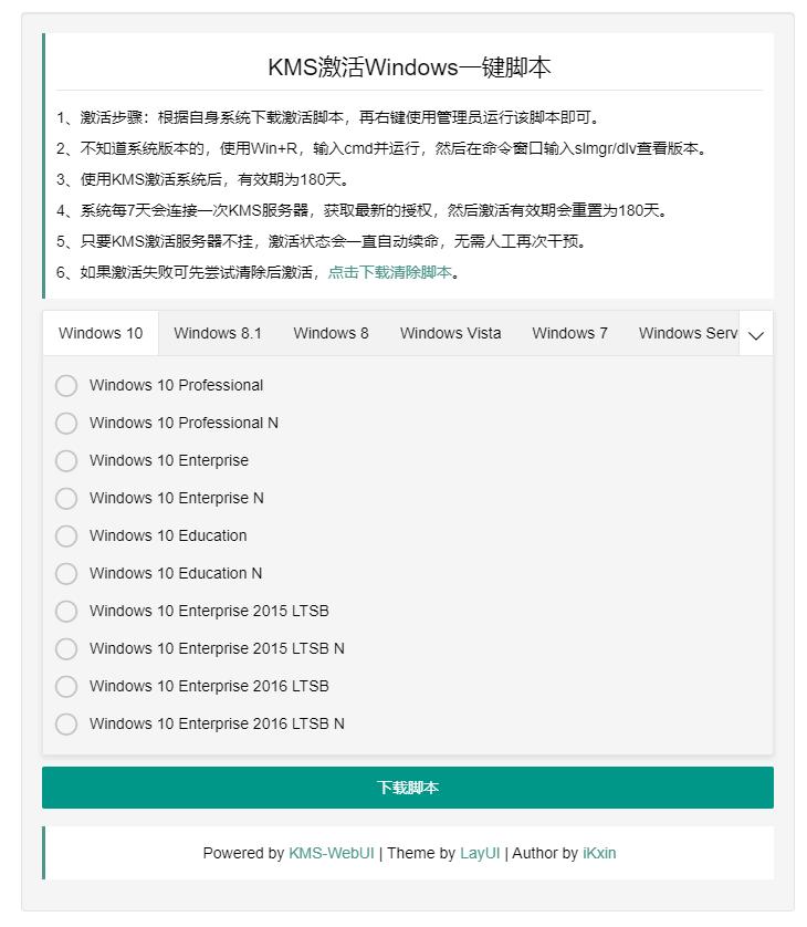 KMS激活系统一键脚本源码-云奇网