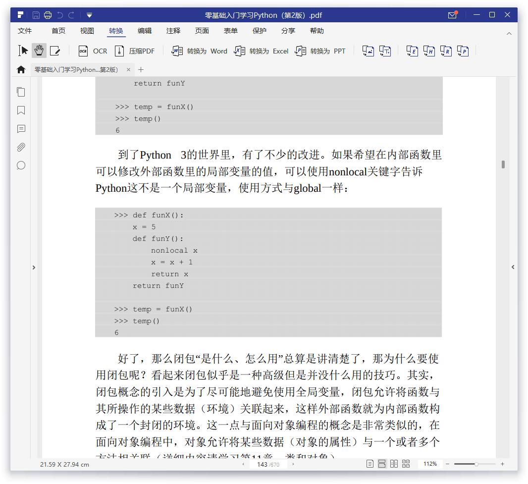 万兴PDF专家v7.6.7绿色版-云奇网