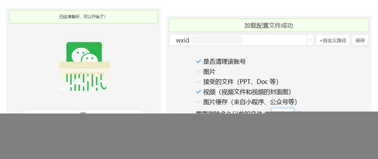 微信客户端数据自动删除v2.0-云奇网