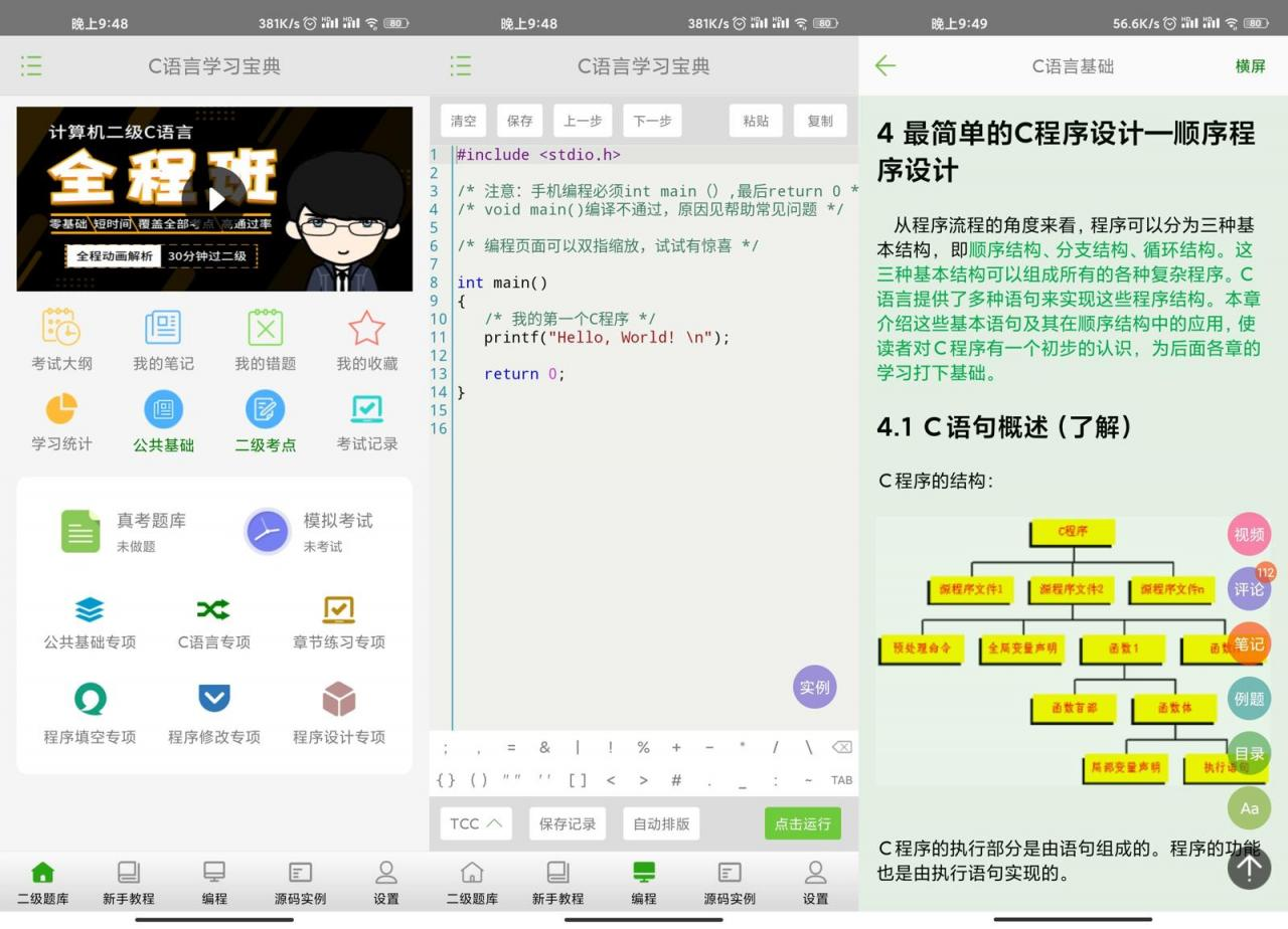 C语言学习宝典v5.6.7绿色版app-云奇网