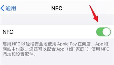 iOS14如何开启NFC功能?-云奇网