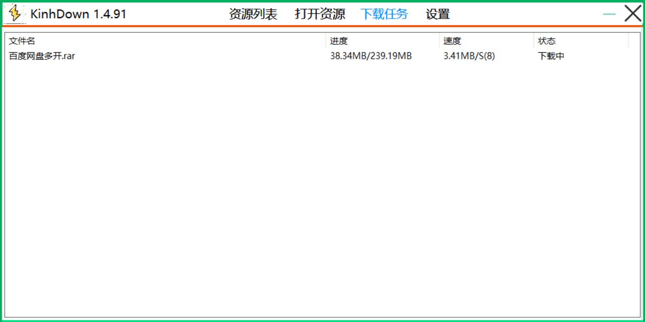 高速下载 KinhDown v1.4.91-云奇网
