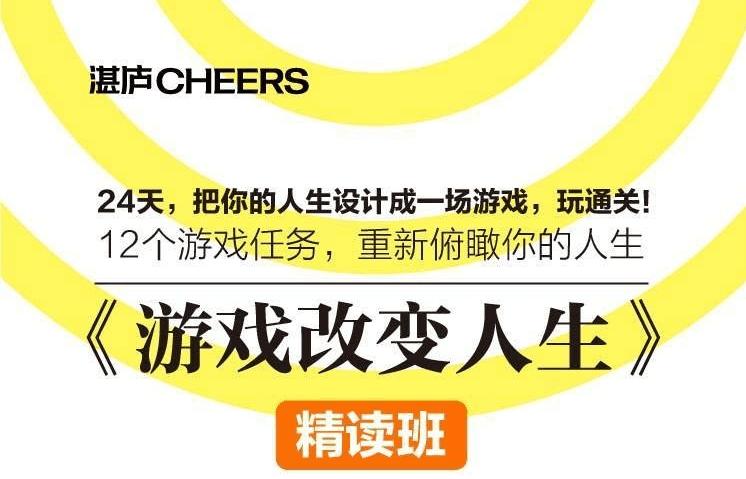 陈婉瑜《游戏改变人生》精读班-云奇网