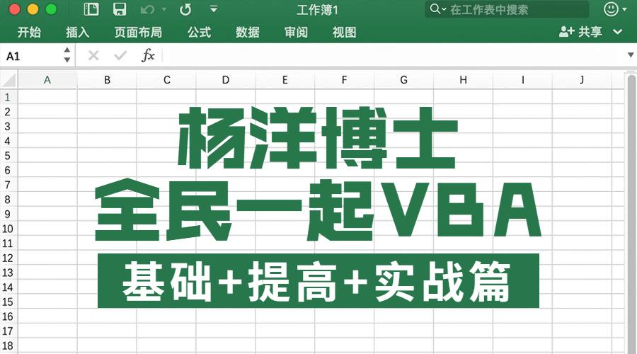 全民一起VBA基础+提高+实战全套教程-云奇网