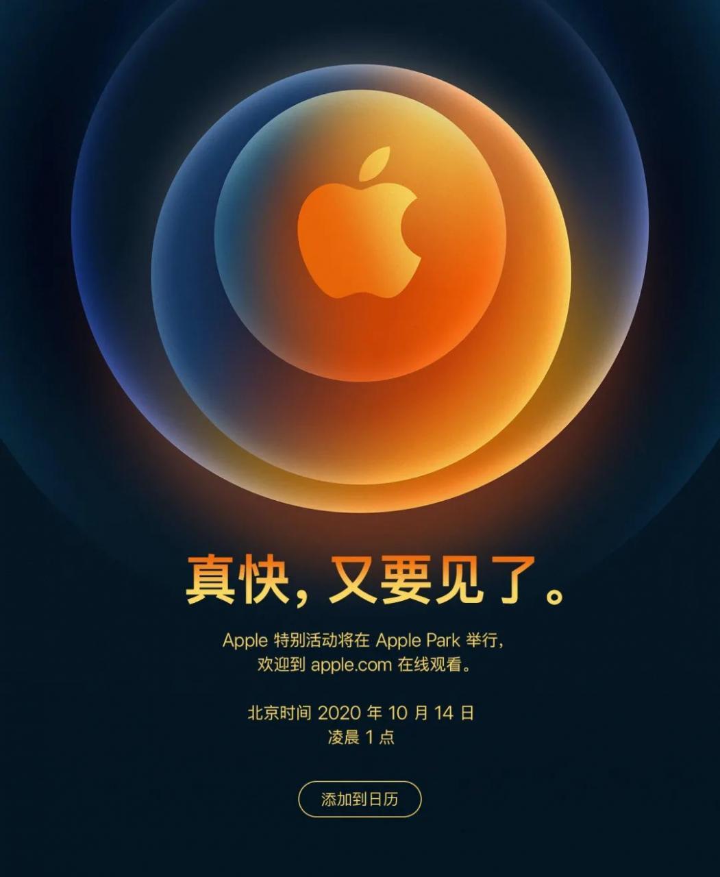 官宣! 苹果确定将于10月14日举行第二场秋季发布会-云奇网