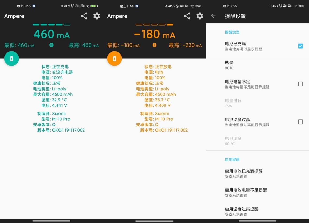 充电评测v3.32高级版app-云奇网