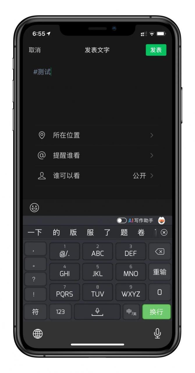 微信朋友圈已经新增标签功能了-云奇网
