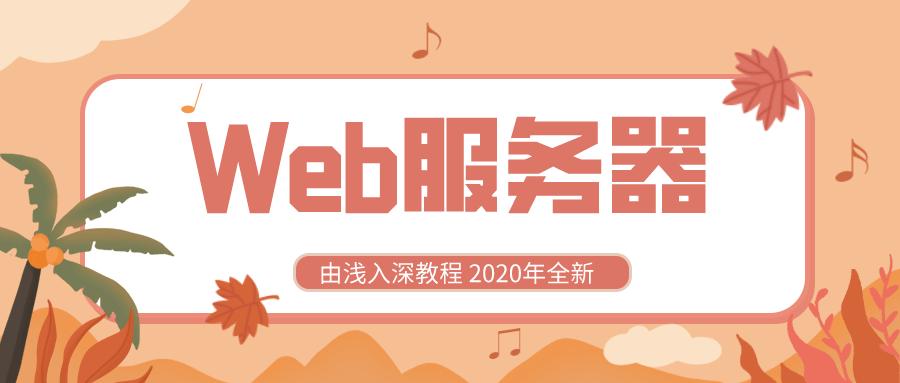 2020全新Web服务器由浅入深-云奇网