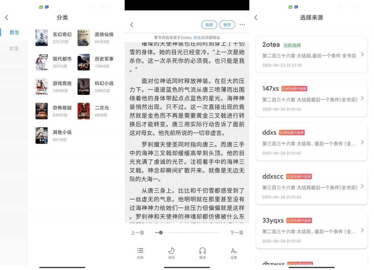 安卓换源小说神器v1.0.9绿化版-云奇网