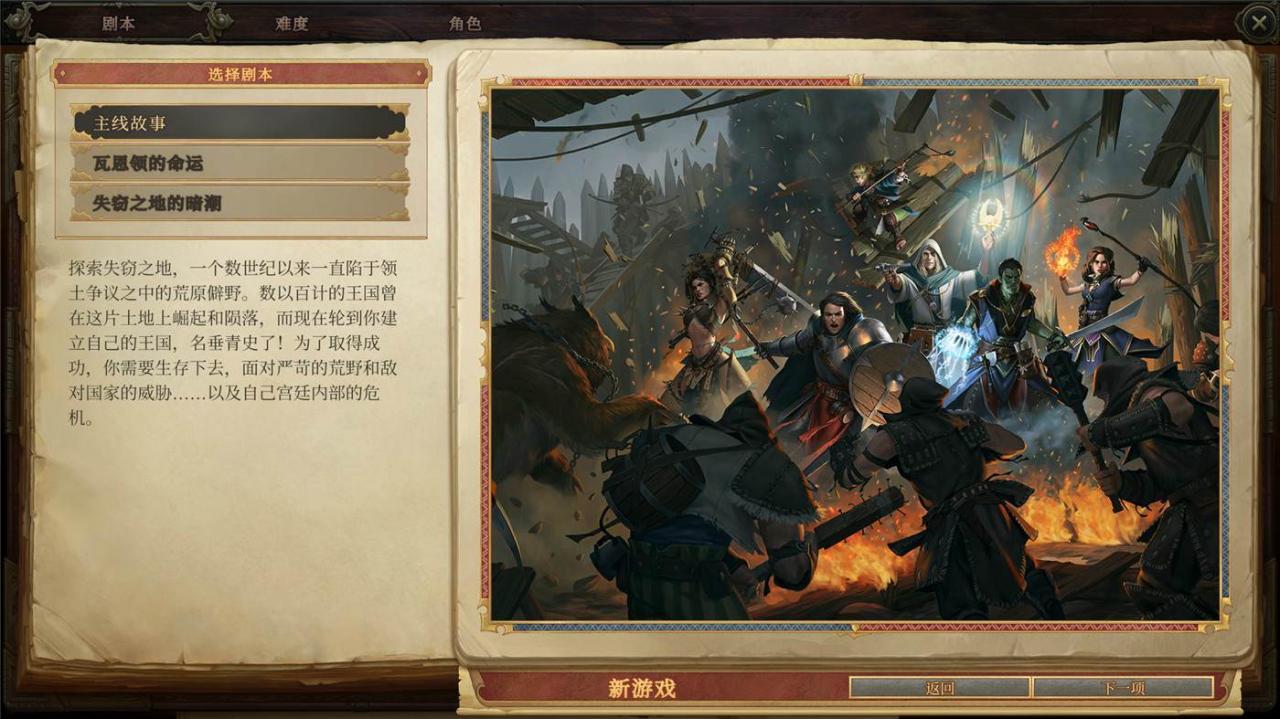 《开拓者:拥王者》v2.1.1简体中文版-云奇网