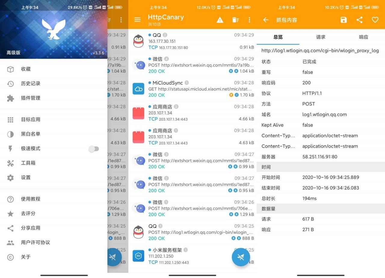 手机抓包 HttpCanary v3.3.6-云奇网
