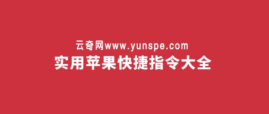 捷径库:苹果快捷指令大全-云奇网