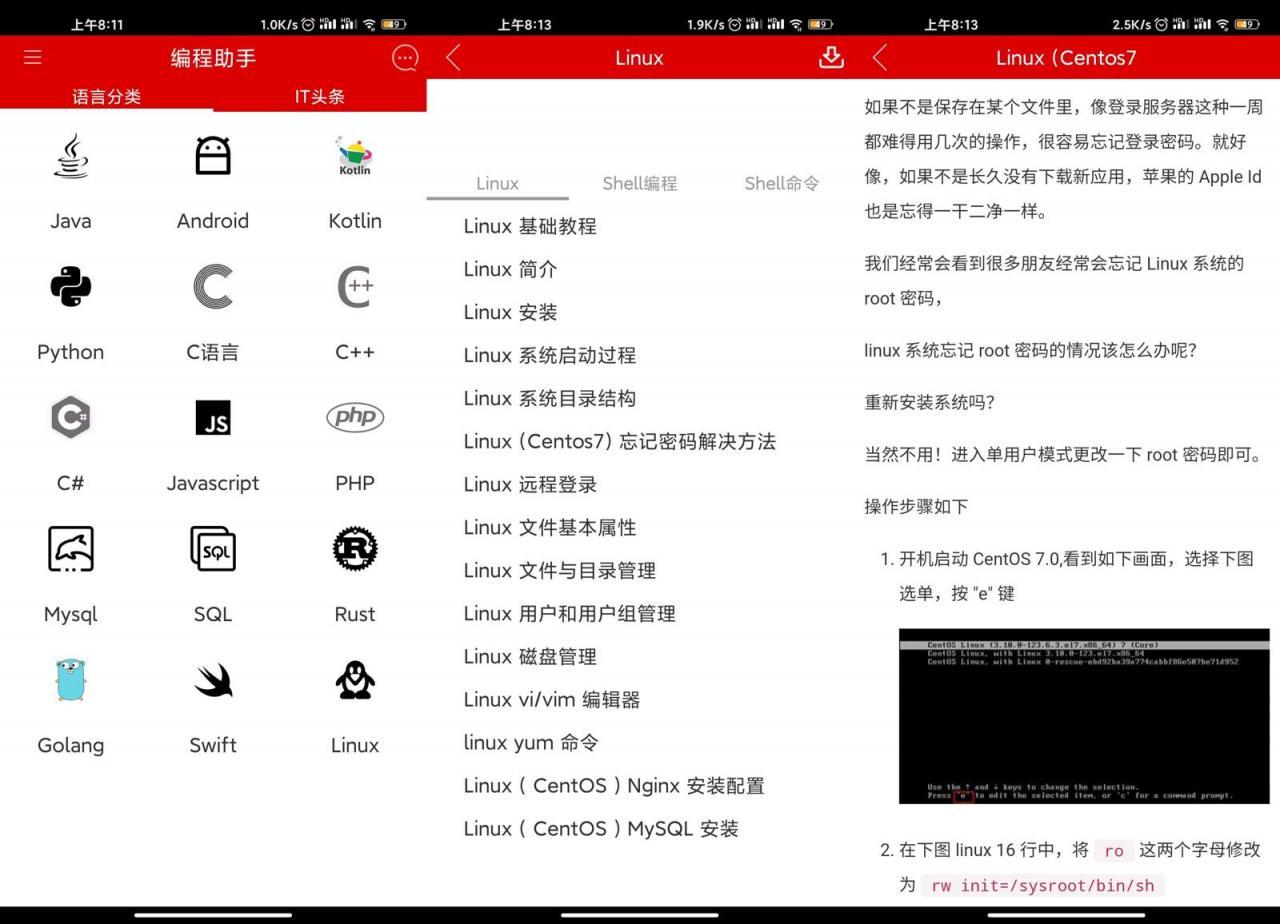 安卓编程助手appv7.0.1绿色版-云奇网