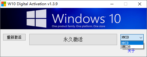 W10 Digital Activation v1.3.9
