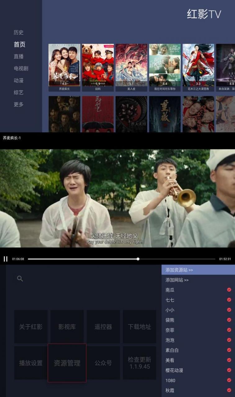 红影TV高清资源 v1.1.9 免费无广告-云奇网