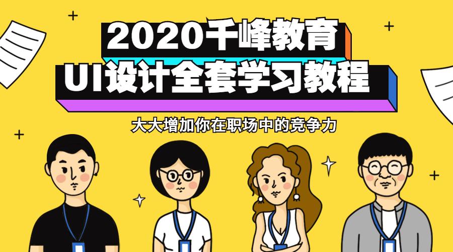 2020千峰教育UI设计全套学习教程-云奇网