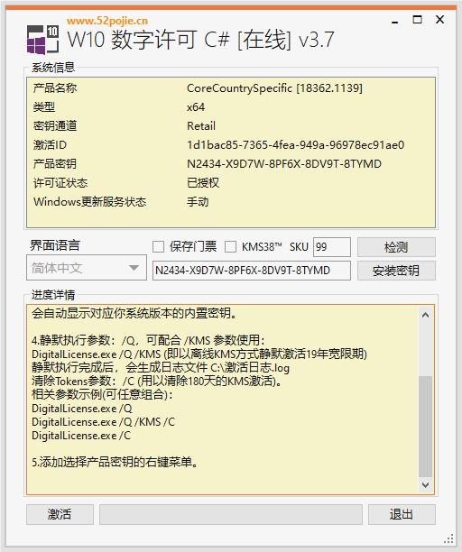 Win10数字许可激活C#版v3.7-云奇网