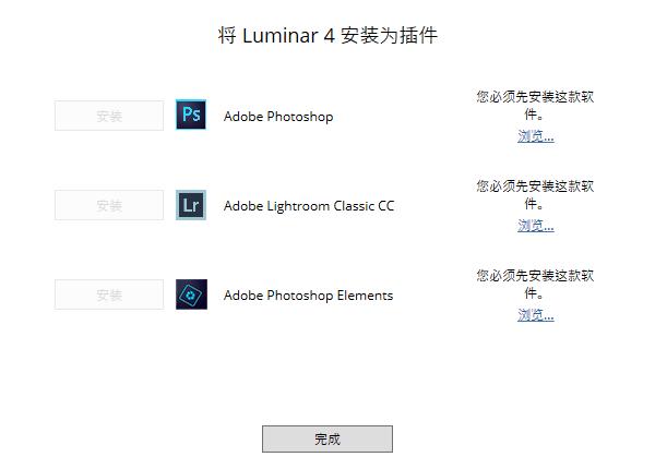 Luminar v4.3.0.6993中文版-云奇网