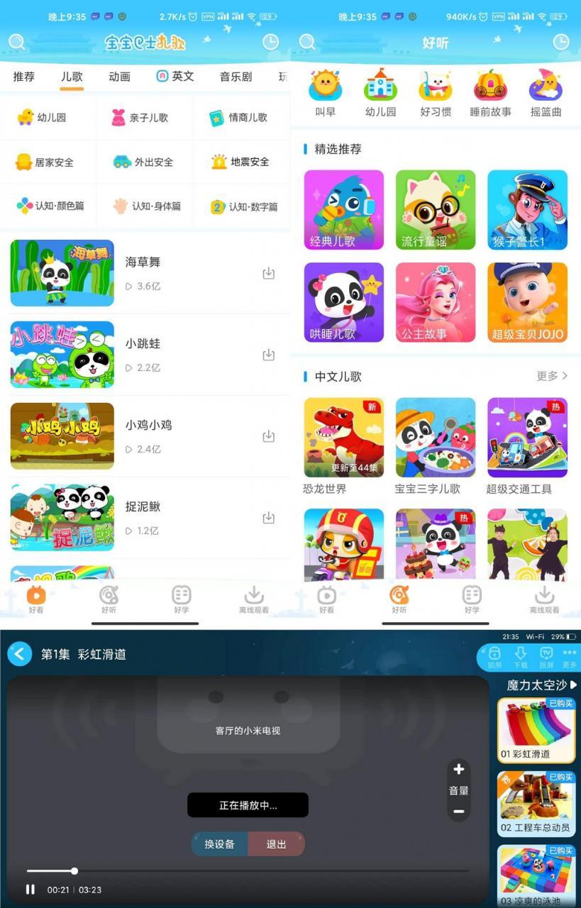 宝宝巴士儿歌v4.0.8绿色版app下载-云奇网