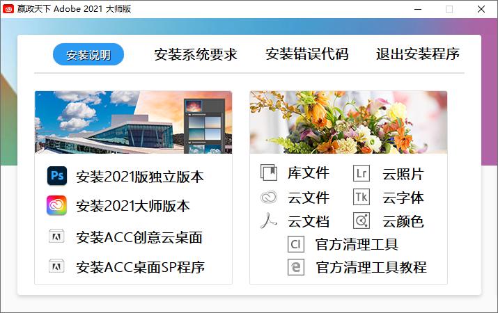 Adobe 2021 大师版 v11.0嬴政天下免激活-云奇网