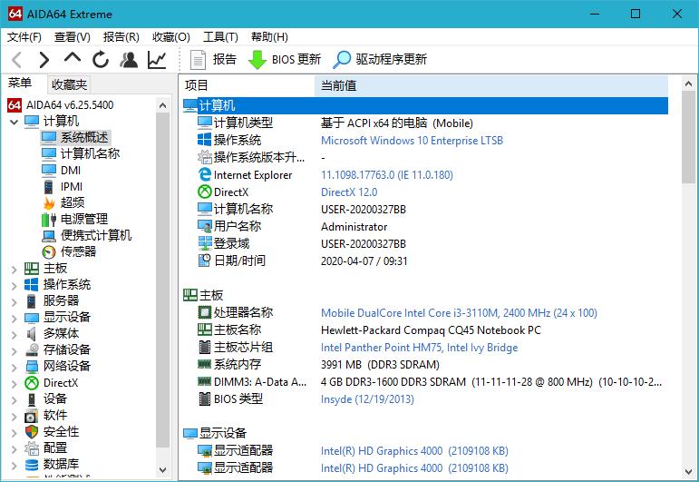 AIDA64 v6.30免激活绿色版-云奇网