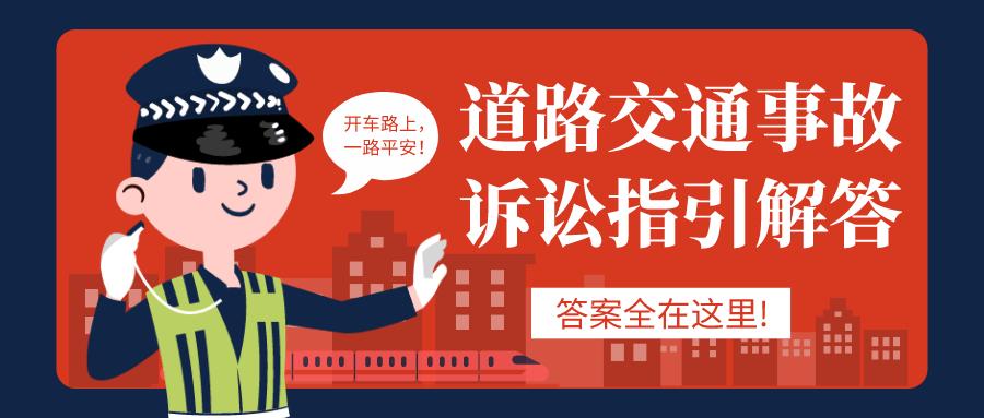 道路交通事故诉讼指引指南-云奇网
