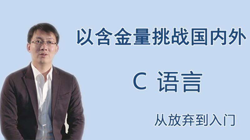 王桂林C语言从放弃到入门全套课程-云奇网