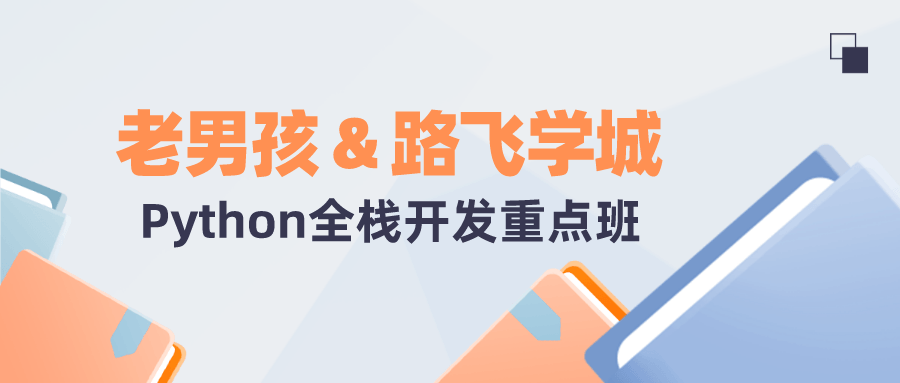 老男孩&路飞学城Python全栈开发重点班-云奇网