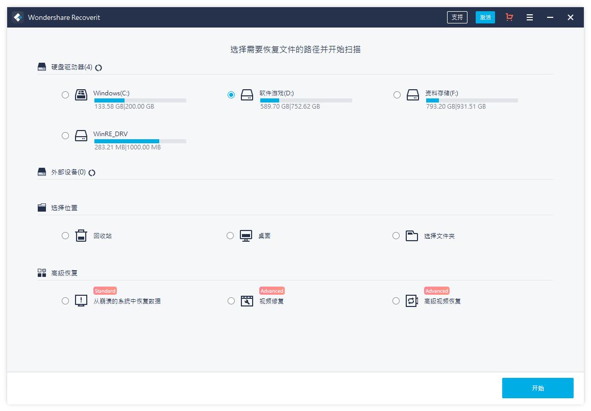 万兴恢复专家v9.0.8.10中文版-云奇网