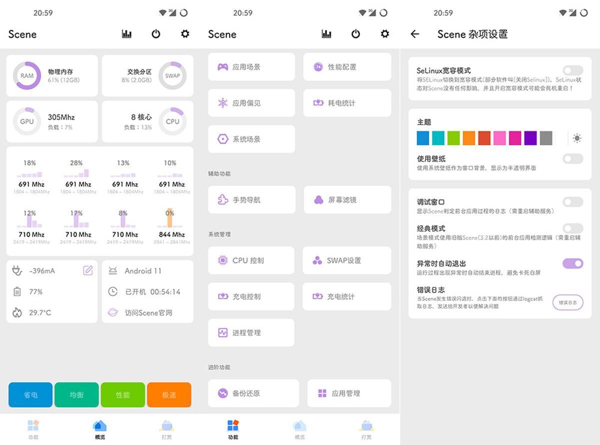 骁龙全能工具箱Scene v3.4.20-云奇网