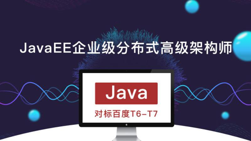 JavaEE企业级分布式高级架构师全套教程-云奇网