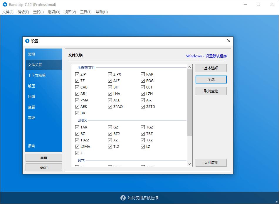 Bandizip v7.12激活补丁-云奇网