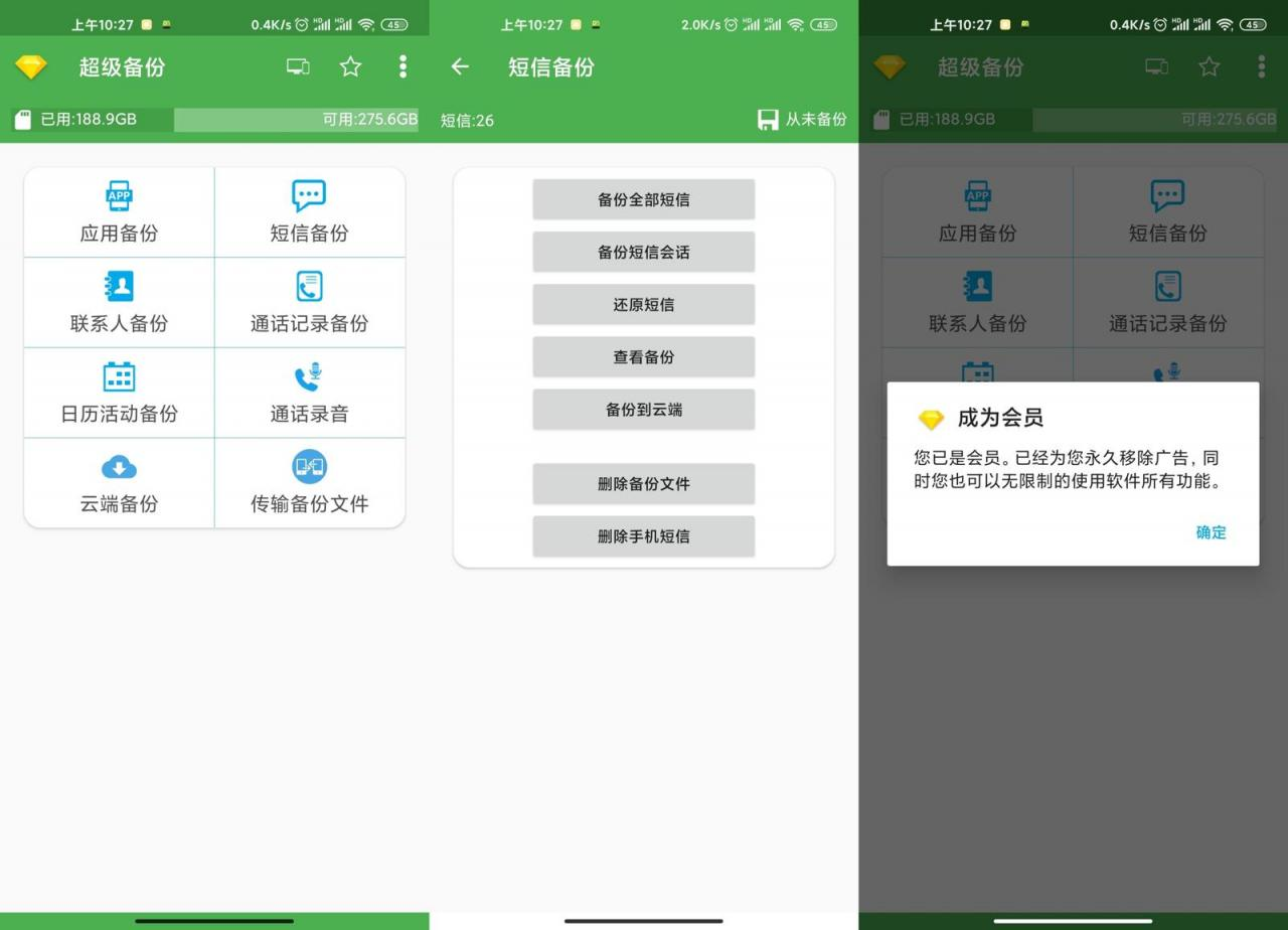 安卓超级备份appv2.3.18绿色版-云奇网