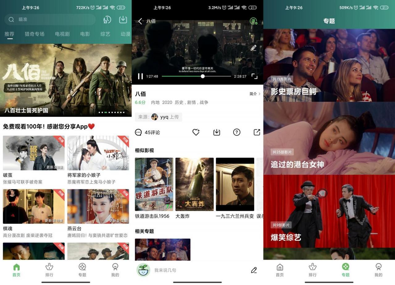 安卓小草影视v1.5.5绿色版app下载-云奇网