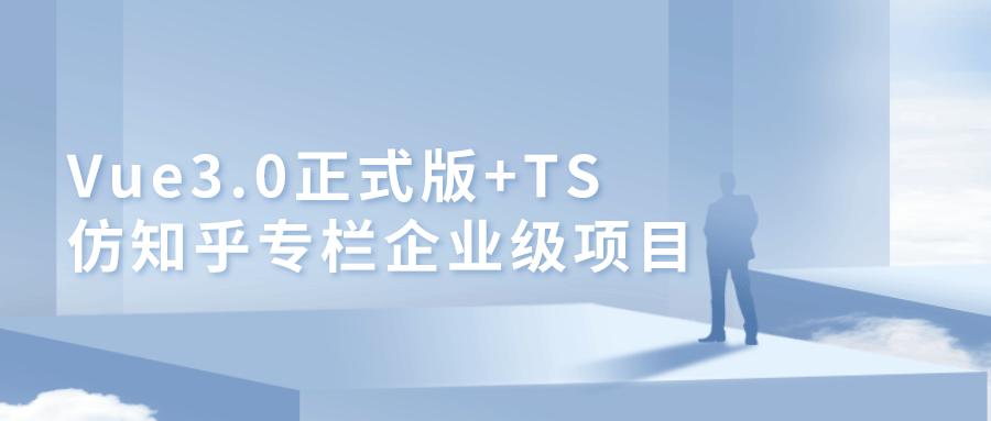 Vue3.0+TS仿知乎专栏项目实战-云奇网
