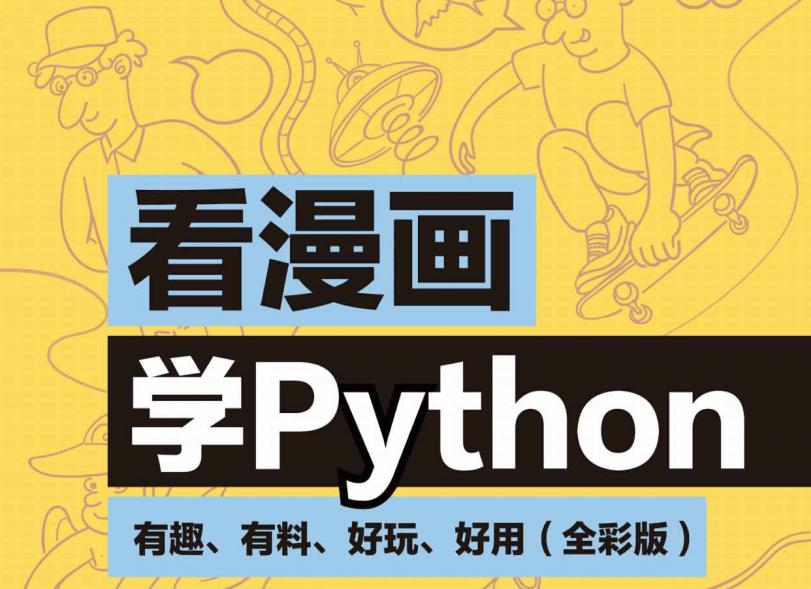 看漫画学Python:有趣有料好玩好用-云奇网