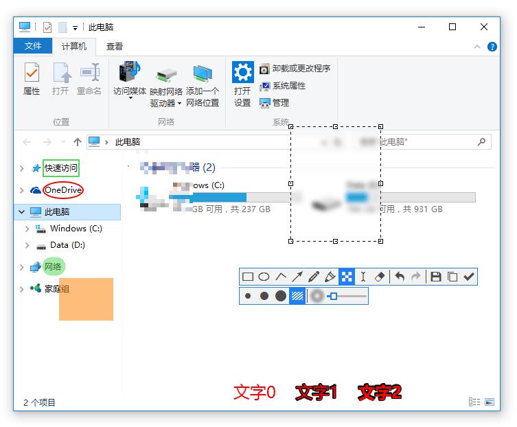 电脑高清截图工具Snipaste v2.5.4-云奇网