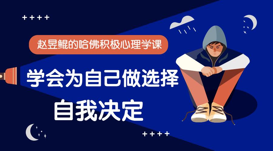 赵昱鲲哈佛积极心理学课 学会为自己做选择-云奇网
