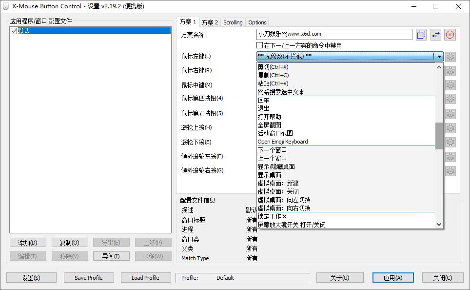 X-Mouse Button v2.19.2-云奇网