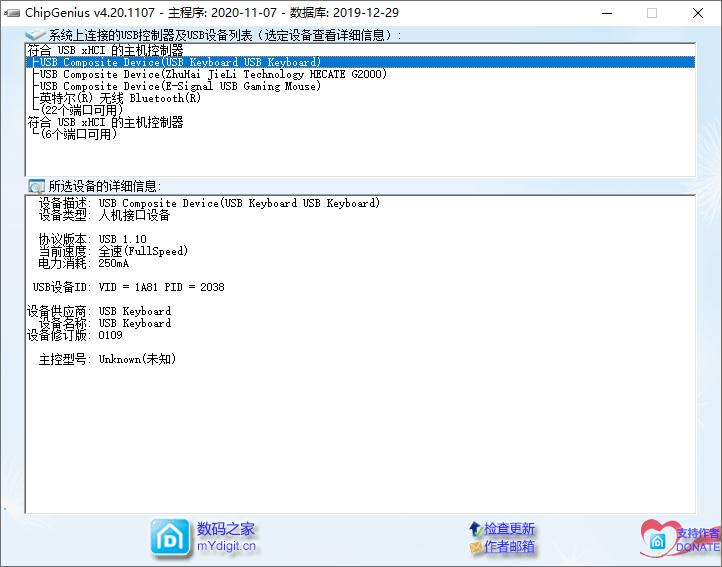 芯片精灵ChipGenius v4.20设备检测工具-云奇网