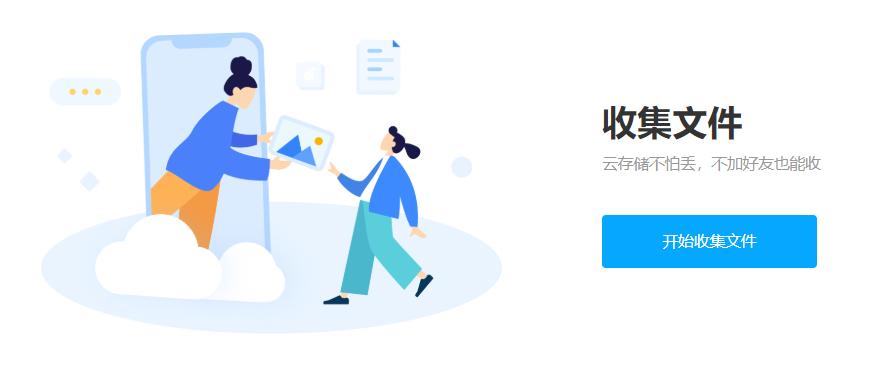 百度网盘新功能上线:收集文件-云奇网