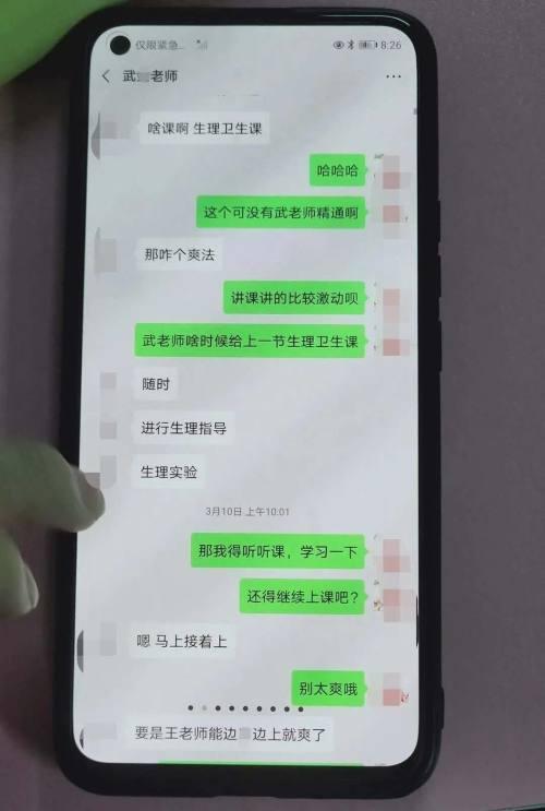 山西太原师范学院高校女老师出轨男同事聊天记录曝光-云奇网