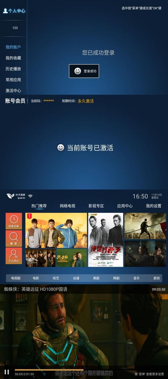 叶子TV v1.7.3.0免激活码版-云奇网