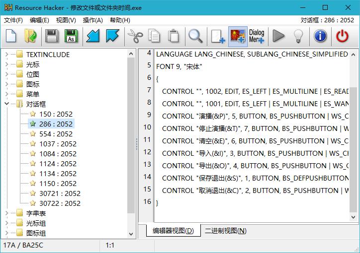 Resource Hacker v5.1汉化版-云奇网