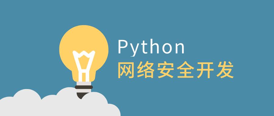 Python网络安全开发全套视频教程-云奇网
